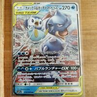 Pokemon card Blastoise & Piplup GX RR 016/064 Remix bout SM11a tag team