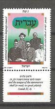 Israel Mi.-Nr. 1135 ** Postfrisch