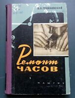 1961 Watch Repair Ремонт часов Russian Soviet USSR Vintage Book Manual Guide
