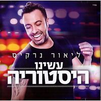 Lior Narkis (Artist) - We've Made History - CD New Israeli Rock Music