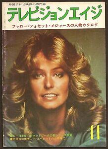 1977 VINTAGE FARRAH FAWCETT KATE JACKSON CHARLIE'S ANGELS JAPAN BOOK MEGA RARE!!