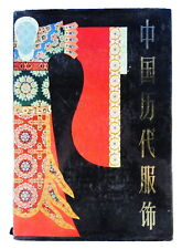 BOOK Chinese Clothing Adornment in Various Dynasties ancient Asian costume dress