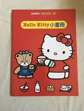 Sanrio Hello Kitty Coloring Book With Stickers
