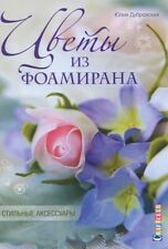Flowers From Foamiran Stylish Accessories 6 Master Classes RUSSIAN Craft Book