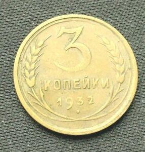 1932 Russia  3 Kopeks Coin VF   Aluminum Bronze   #K864