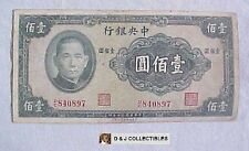 WW II 1941 CHINA 100 YUAN NOTE CIRCULATED CONDITION
