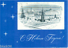 1967 Russian postcard: HAPPY NEW YEAR Engraved picture of Moscow's Kremlin