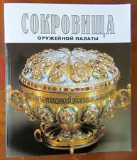 TREASURES OF MOSCOW ARMOURY ILLUSTRATED RUSSIAN ART BOOK