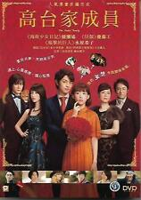 The Kodai Family DVD Ayase HarukaDaichi Mao Saitoh TakumiNEW R3 Eng Sub