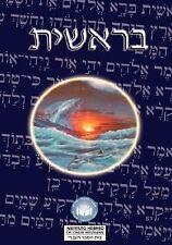 Torah : Biblia Hebreo / Español - el Libro de Genesis by Uri Trajtmann (2007,...