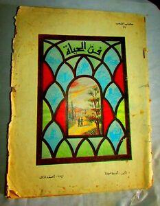 VINTAGE BOOK ARABIC #17 فن الحياة كتاب الشعب دار معارف الشعب
