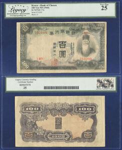 KOREA 100 YEN 1944 GRADED VERY FINE 25 by LCG 37a