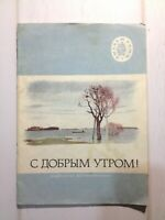 Children's book Paperback Russian literature Illustrated russian language 1974