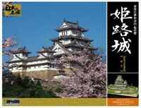 DX1 1/380 scale Japanese Castle DX Series Himeji Castle Plastic Model Doyusha