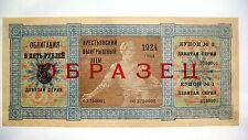 1924 RUSSIA SOVIET 5 RUBLE  BANKNOTE UNC . ULTRA RARE SPACIMEN BOND!!!!