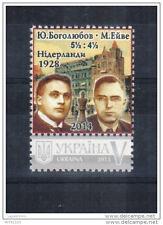 Schach Ukraine 2016 Bogoljubov - Euwe personalized stamp CHESS