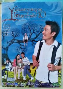 Wait 'Til You're Older (2005) DVD R0 PAL - Andy Lau, Karen Mok, Chinese Eng Subs