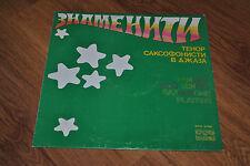 Famous Jazz Tenor-Saxophone Players  - V/A LP - Balkanton, 1977, red labels