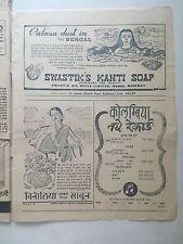INDIA VINTAGE VARIOUS PIC AD PERFUME ITEM INCL BIRI & RADIO SHOWING contd.#1899