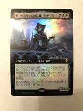 MTG - Ayara, First Of Locthwain Extended Art Foil Japanese Throne Eldraine NM