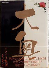 O-OKU / MASAMI FUKUSHIMA / MANGA / BAMBOO COMICS JAPAN