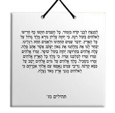 Hebrew Book of Psalms Ceramic TILE holy bible Tehillim Chapter 47 תהילים עברית