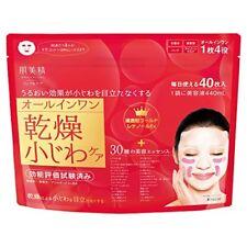 New Kracie Hadabisei Wrinkle Anti-Aging Care Beauty Serum Mask 40 Sheets Japan