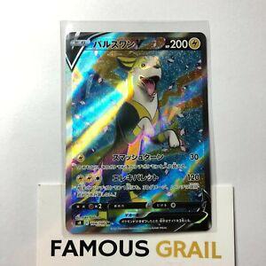 Boltund V - 104/100 S8 - Secret Rare Rare Japanese - Pokemon Fusion Arts MINT