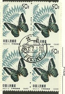 1963 PRC China 50F Butterfly Block of 4 Top Value Used S56 680     8