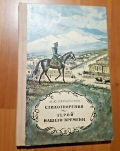 Poems. The hero of our time Lermontov. Russian book of the USSR 1979