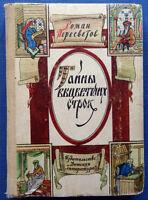 1970 Russian Kids Book Illya Kabakov Secrets of faded lines Peresvetov History