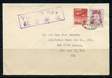 JAPAN  1952 COMMERCIAL AIRMAIL COVER TO NEW YORK, NY