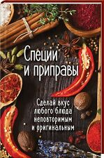 In Russian cook book - Spices and seasonings - Специи и приправы