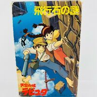 RARE Castle in the Sky LAPUTA 1986 cassette tape VINTAGE Studio Ghibli anime