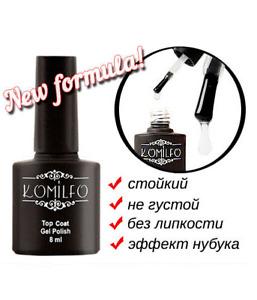 Komilfo Nail Top Matte Without Sticky Layer Gel Polish Coat LED UV 8 ml Lacquer