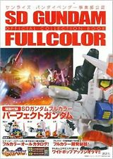 SD Gundum Full color official collection book w/Perfect Gundam figure and more