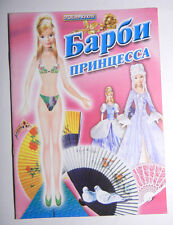Paper Doll Barbie Princess New