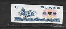 CHINA CHINESE RICENOTE 1973 0.1 UNCIRCULATED BANKNOTE PAPER MONEY CURRENCY NOTE