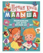 Первая книга малыша   Энциклопедия для детей от 6 месяцев до 3 лет Изд. Владис