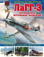 OTH-711 LaGG-3 Soviet Fighter Aircraft of World War II Story Hard Cover Book