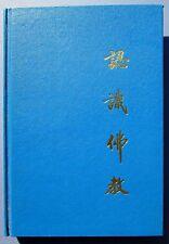 1997 Chin Kung Understanding Buddhism - 认识佛教(评论: 认识佛教)-Personalized Chinese Copy