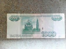 Russia 1000 Ruble 1997 2004 for newlyweds #222 Paper Banknote money