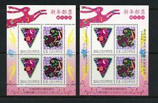 China/Taiwan 1998 #3216A-B  Year of the Rabbit  sheets   MNH  M050