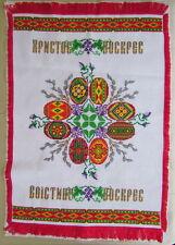 "Ukrainian Embroidered Easter Basket Cover,Rushnyk,Towel, Pysanky Eggs,Wreath 18"""