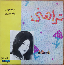 "arabic 7"" p/s- FAIZA AHMED - terahiny - soutelphan greece 45 E 49  NM"