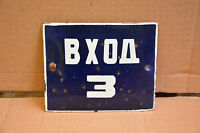 Vintage Enamel Porcelain Tin Sign Plate Bulgarian gate nomber 3
