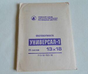 Vintage USSR Photo Paper Universal-1 25 Sheets 13x18cm Soviet photographic paper