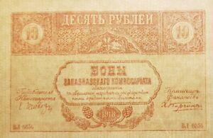 10 rubles 1918 Zakavkazie XF