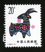 P R CHINA 1991 Set Of T159 Lunar Year of Sheep Ram Goat MNH O.G.