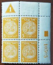 ISRAEL 1948 DOAR IVRI #1 PLATE BLOCK OF 4 #10505 Mint NH Group 6 - Bale 55.00